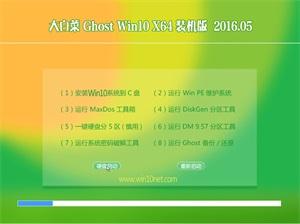 大白菜 Ghost W10 64位 电脑城装机版 v2016.05