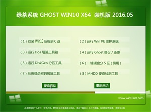 绿茶系统 Ghost W10 64位 免激活装机版 v2016.05