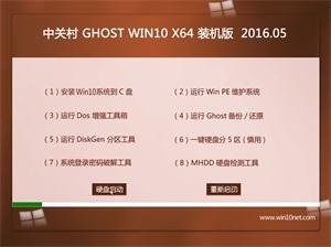 中关村系统 Ghost W10 64位 可靠装机版 v2016.05