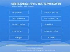 深度技术 Ghost W10 32位 纯净版 2016.06(自动激活)