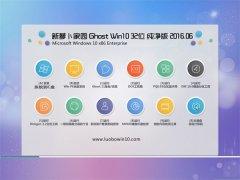 萝卜家园 Ghost W10 32位 纯净版 2016.06(免激活)