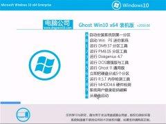 电脑公司 Ghost W10 X64 装机版 2016.06(自动激活)