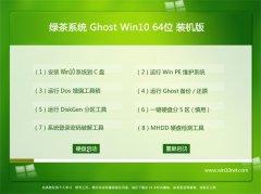 绿茶系统Ghost W10(64位)青年装机版2016.06