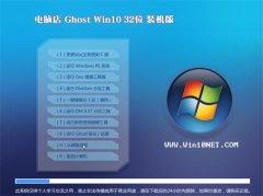 电脑店Ghost W10(32位)精选装机版2016.06