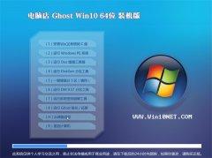 ���Ե�Ghost W10(64λ)��ҵװ���2016.06
