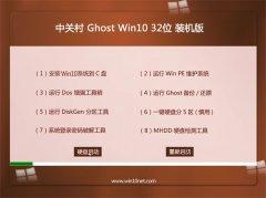 中关村Ghost W10(32位)旗舰装机版2016.06
