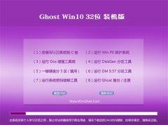 Ghost W10 X32 װ���2016.06
