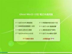 Ghost W10 32位 笔记本通用版 2016.06