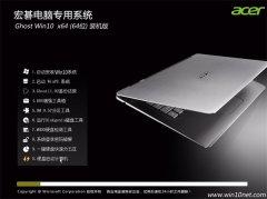 宏�笔记本 Ghost W10 64位 装机版 2016.06