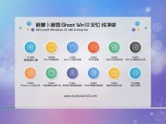 萝卜家园Ghost_W10_32位_纯净版_2016年06月更新