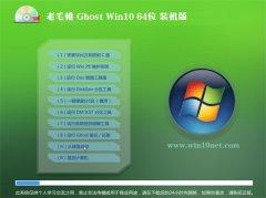 老毛桃Ghost_W10_64位_游戏装机版_2016.07