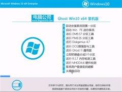 电脑公司Ghost_W10_64位_修正装机版_2016.07