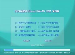 999宝藏网Ghost_W10_32位_电脑城装机版_2016.07