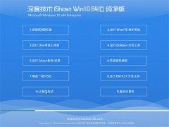 深度技术官网Ghost_W10 64位 纯净版 2016.07
