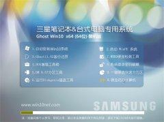 三星笔记本&台式机Ghost W10(64位)装机版2016.07