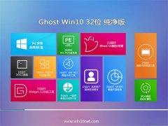 Ghost W10 32位 (无需激活) 纯净版 2016.07