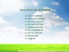 笔记本通用Ghost W10(64位)企业版2016.07