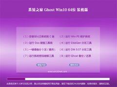 系统之家Ghost W10 64位 优化装机版 2016年07月