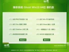 绿茶系统Ghost W10 64位 万能装机版 2016年07月