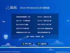 深度技术Ghost W10 64位 增强装机版 2016年07月