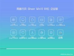 雨林木风Ghost W10 64位 企业版 2016.07(免激活)