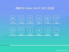 雨林木风Ghost W10 32位 企业版 2016.07(免激活)