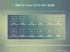 雨林木风(免激活)GHOST W10 64位 专业版 2016.07