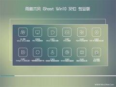 雨林木风(免激活)GHOST W10 32位 专业版 2016.07
