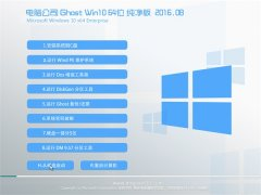 电脑公司Ghost W10 64位 纯净版 2016.08(自动激活)