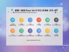 新萝卜家园Ghost W10 32位 纯净版 2016.08(免激活)