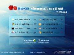 番茄花园Ghost W10 64位 装机版 2016.08(免激活)