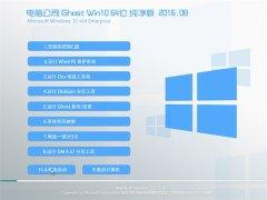 电脑公司Ghost W10(64位)纯净版2016年8月制作(免激活)