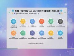 新萝卜家园Ghost W10(64位)纯净版2016年8月制作(免激活)