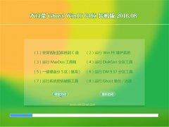 大白菜Ghost W10 X64 装机版 2016.08(免激活)
