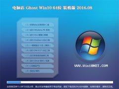 电脑店Ghost W10 X64 装机版 2016.08(自动激活)