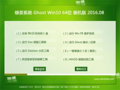 绿茶系统Ghost W10 X64 装机版 2016.08(免激活)