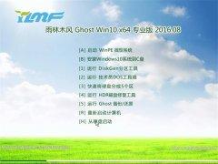 雨林木风Ghost W10 64位 专业版 2016.08(免激活)