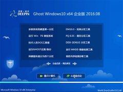 深度技术 Ghost W10 64位 企业版 2016.08(免激活)