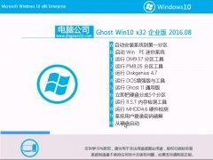 电脑公司 Ghost W10 32位 企业版 2016.08(永久激活)