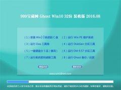 999宝藏网Ghost W10 X32 装机版 2016.08(免激活)