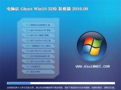 电脑店Ghost W10 X32 装机版 2016.08(自动激活)