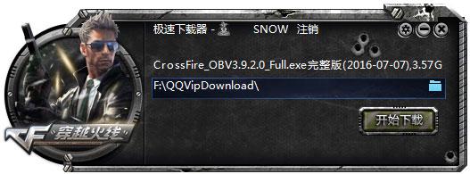 穿越火线官网下载器 V3.9.2.0 QQ会员版
