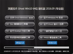 深度技术 Ghost W10 64位 装机版 V2016.09(自动激活)