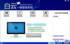 白云一键重装系统下载|白云一键重装系统工具v7.2.0.0