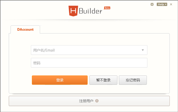 hbuilder(html5开发工具) V7.1.2 绿色版