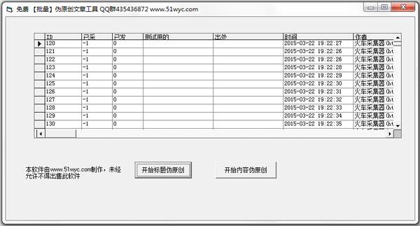 51批量伪原创文章工具 V1.0 绿色版