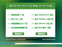 雨林木风 Ghost W10 32位 装机版 V2016.09(免激活)