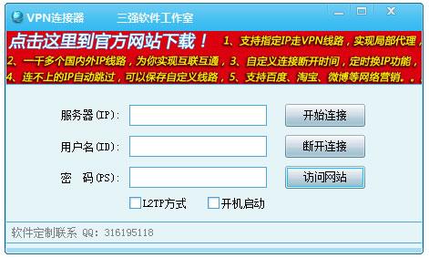 VPN连接器 V1.1 绿色版