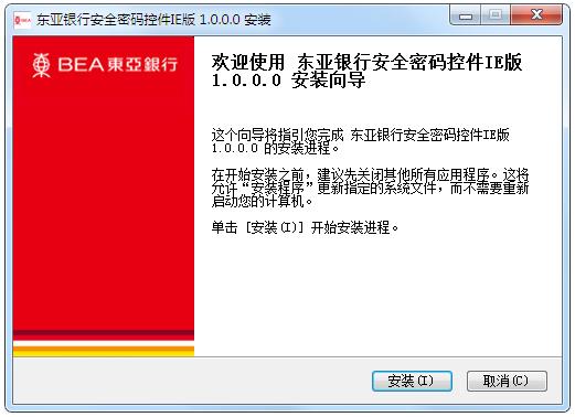 东亚银行安全密码控件IE版 V1.0