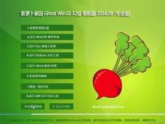 新萝卜家园 Ghost W10 32位 装机版 V2016.09(自动激活)